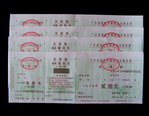 刮式地税餐饮发票