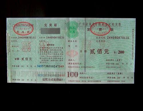 开北京餐饮定额发票_2015年餐饮发票图片大全_2015年餐饮发票图片下载